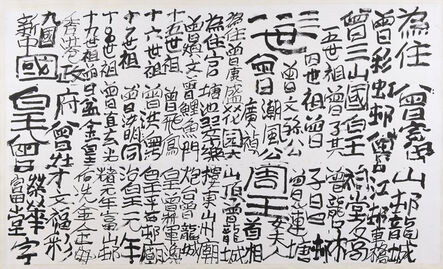 Tsang Tsou Choi 曾灶財 King of Kowloon, 'Calligraphy', 2001