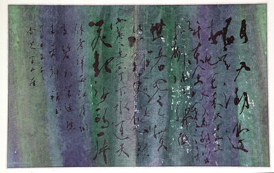 Pat Hui and Wucius Wong, 'Asking about spring messages by the lake 問訊湖邊春色', 2005