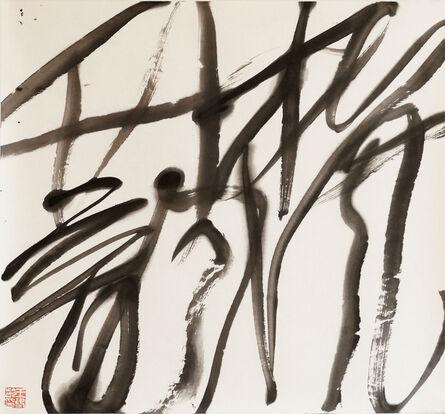 Wang Dongling 王冬龄, 'Pine Wind & Bamboo Rhyme 松風竹韻', 2017
