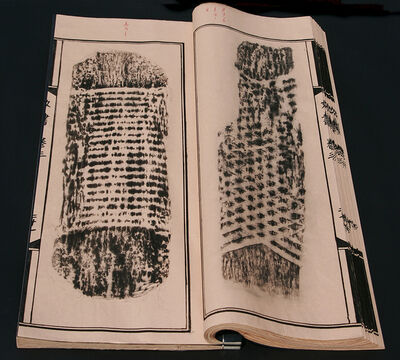 Tao Aimin 陶艾民, 'The Secret Language of Women 女书', 2008
