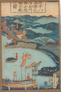 Utagawa Sadahide, 'The Battle of the Akama Strait in Dan no ura en Chōshū (Chōshū Dan-no-ura Akamagaseki kassen 長州檀之浦赤間関合戦)', 1864