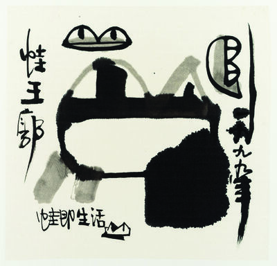 Frog King 蛙王, 'Frog is Life', 1999