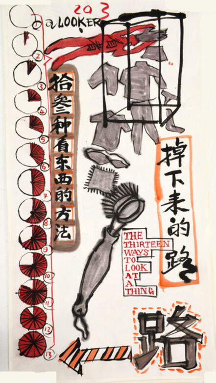 Wu Shanzhuan, 'Today No Water: The Thirteen Ways to Look At A Thing', 2000