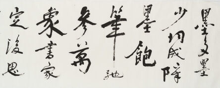 Jao Tsung-i, 'On Calligraphy with Rhymes Matching Song of the Blue Heaven in Running-cursive Script (detail)', 1998
