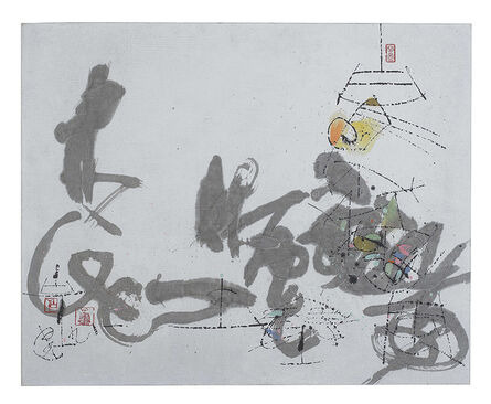Gu Gan 古干, 'White Horse, Autumn Wind in the Very NorthCheery Flowers, Misty Rain in the South', 1998