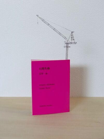 "Takahiro Iwasaki, 'Tectonic Model (Osamu Dazai ""No Longer Human"")', 2015"