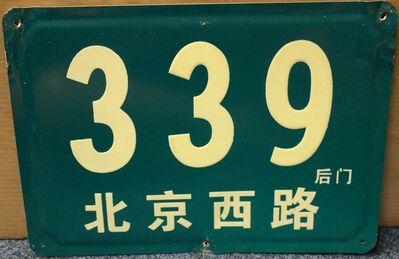 Jing Wong, 'Shanghai address plate (33)', ca. 1970s