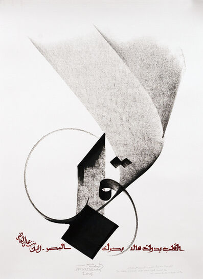 """Hassan Massoudy, 'Untitled (""""The heart perceives that which sight cannot see"""" - Al-Hassan Ibn Ali Al-Qadi 10th c.)', 2008"""