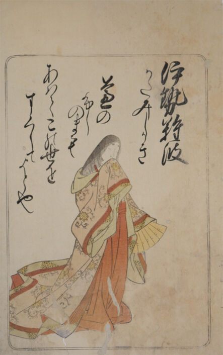 """Katsukawa Shunsho, 'Princess Ise: """"Oh, come to me, for I must needs,  Behold you. Even for a space.  As that between the joints of reeds, Fail not to come to me apace.""""', 1775"""