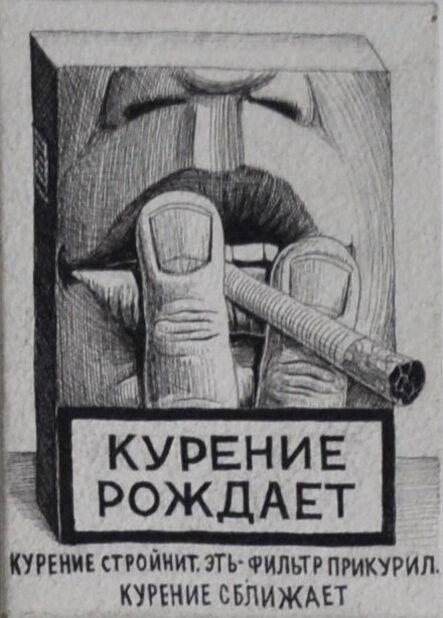 Ivan Yazykov, 'The smoke filter '