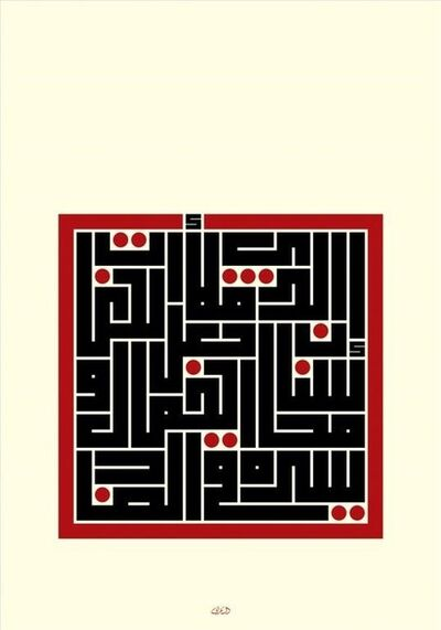 Mouneer Al-Shaarani, 'He who imbued languages with beauty, had made that beauty's secret in Arabic', 2014