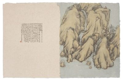 Peng Wei 彭薇, 'Migrations of Memory No.4 平沙落雁 — 四', 2017