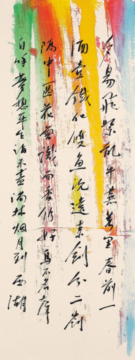 Pat Hui, 'Setting sun, flying cathins descend the flat plain-poem by Su Shi夕陽飛絮亂平蕪-蘇軾詩'