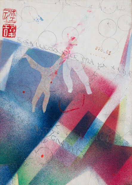 Alighiero Boetti, 'Senza titolo (Extra-Strong)', 1991