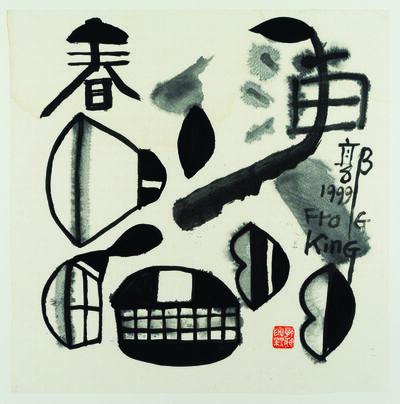 Frog King 蛙王, 'Heavenly Spring', 1999