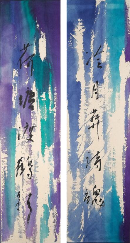 Pat Hui, 'Lotus Pond Carries Crane's Shadow, Cold Moon Buries Poetic Soul -couplet 荷塘渡鶴影'