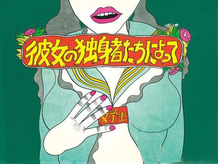 Keiichi Tanaami, 'Study of the Virgin in School Uniform Stripped Bare by Her Bachelors', 1972