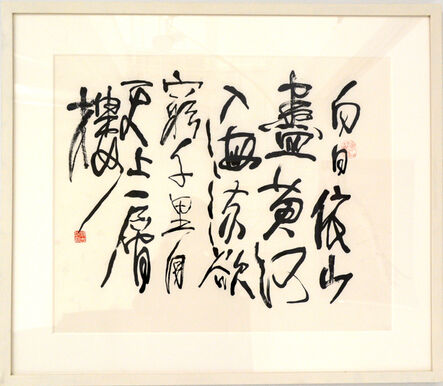 Qiu Zhijie, 'Tang Dynasty Poem Written Backwards in Ink', 2001
