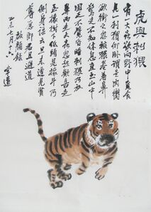 Wang Bingfu 王秉復, 'The Tiger and the Hedgehog 虎與刺猬', 2014-2015