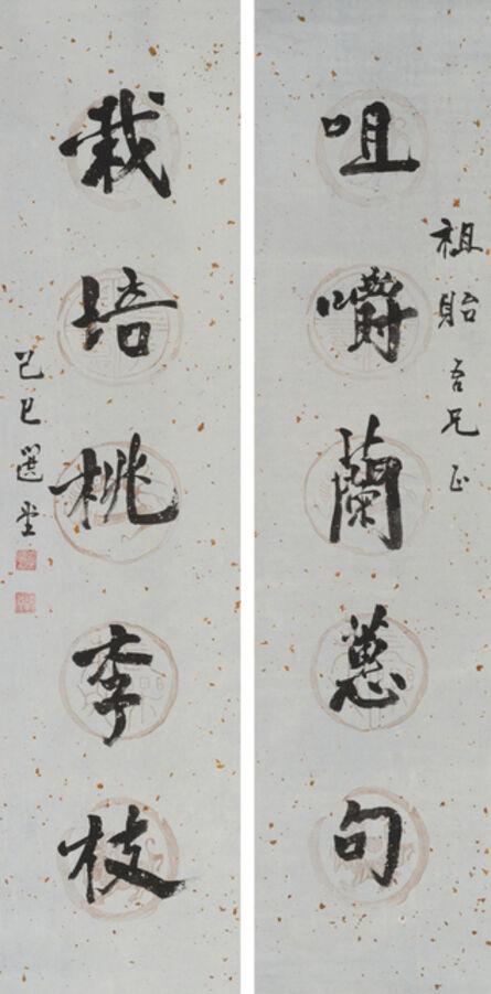 Jao Tsung-i, 'Five-character Couplet in Regular-running Script', 1989