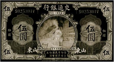 Shao Yinong & Mu Chen 邵逸农 & 慕辰, '1914 Five Chinese Note (Train)', 2004-2010