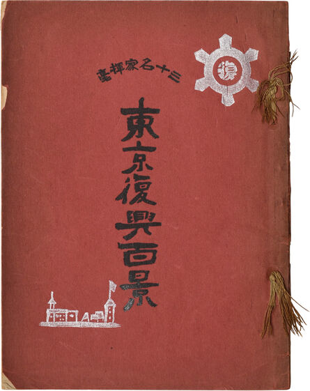 Various Artists, 'Tokyo Reconstruction, Thirty Famous Volunteers', 1925