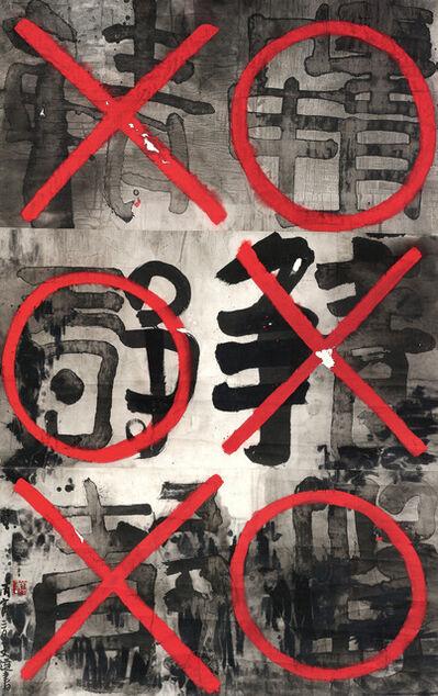 Gu Wenda, 'Mythos of Lost Dynasties Series—I Evaluate Characters Written by Three Men and Three Women 遗失的王朝系列—我批阅三男三女书写的静字', 1985