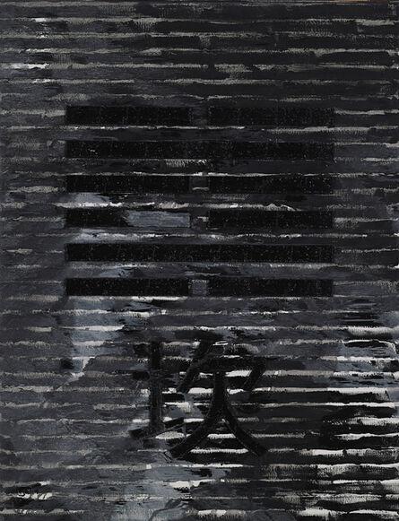 Huang Rui 黄锐, 'Water', 2015