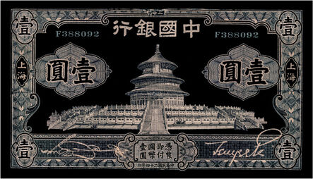 Shao Yinong & Mu Chen 邵逸农 & 慕辰, '1935 One Chinese Note (Temple of Heaven)', 2004-2010