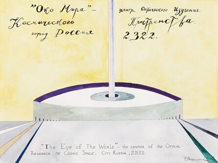 Pavel Pepperstein, 'Eye of the world', 2014