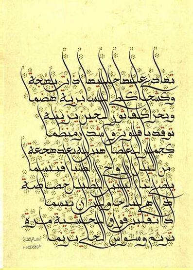 Mouneer Al-Shaarani, 'Poet: Hatem Al-Tai', 2004