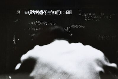 Shomei Tomatsu, 'Untitled , from I am King', 1969-printed in 1978