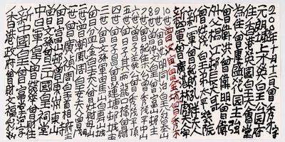 Tsang Tsou Choi 曾灶財 King of Kowloon, 'Untitled', NA