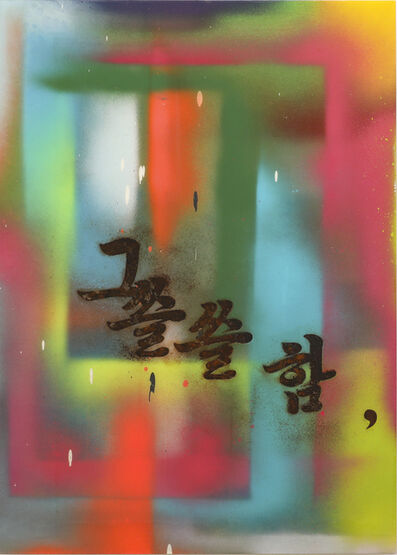Kichang Choi, 'Lucky Drawing: 그 쓸쓸함,', 2021