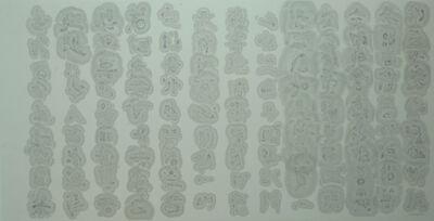 Shi Jinsong 史金淞, 'Sheng jing No.02 剩經之二', 2014