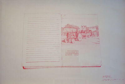 Yang Zhichao 杨志超, 'Chinese Bible- Drawing No. 1', 2010