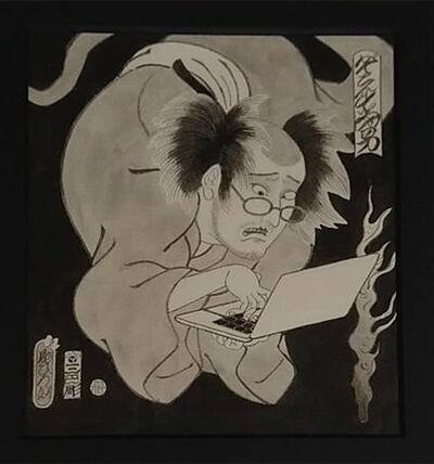 Horihiro Mitomo, 'パソコンする男', 2019