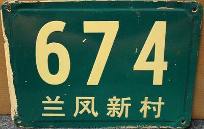 Jing Wong, 'Shanghai address plate (20)', ca. 1970s