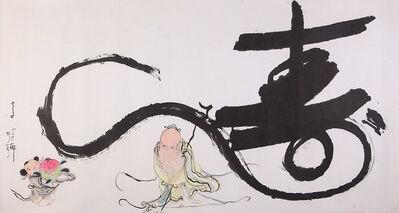 Huang Yao, 'Longevity', 1981