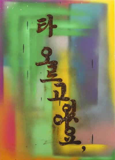 Kichang Choi, 'Lucky Drawing: 타오르고 있어요,', 2021