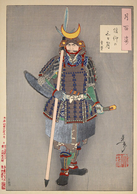 Tsukioka Yoshitoshi, 'Faith in the Third-Day Moon: Yukimori', 1886