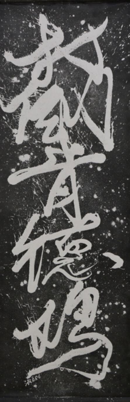 Pan Xing Lei, 'Beat Down Kentucky Fried', 2005