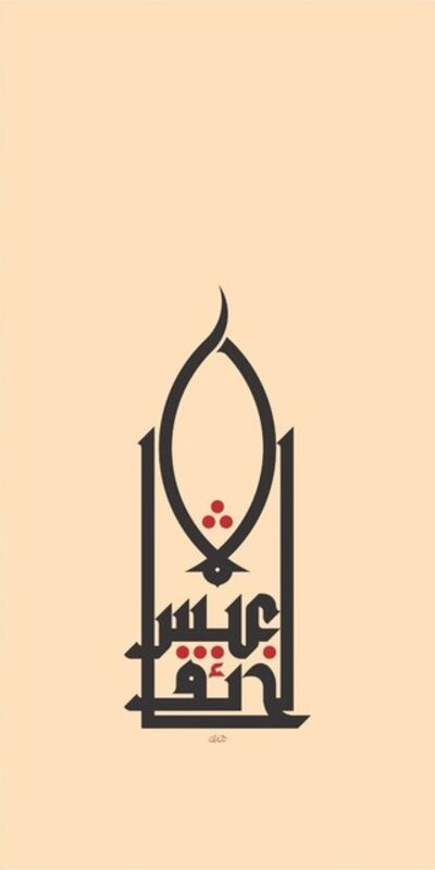 Mouneer Al-Shaarani, 'Therer is no life for the fearful', 2014
