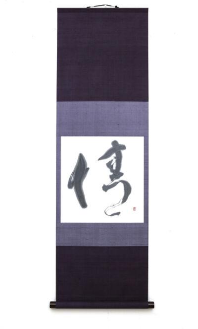 Suikei Saito, '情 ( nasake ) Sympathy', 2015