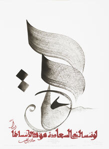 Hassan Massoudy, 'Même si le bonheur t'oublie un peu, ne l'oublie jamais tout à fait. Jacques Prévert (1900-1977)', 2014