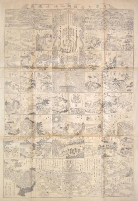 Unknown, 'Life of Nichiren', 1893