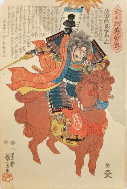 Utagawa Kuniyoshi, 'Sada Arimasa', ca. 1848