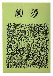 Wang Dongling 王冬龄, 'Li Shutong-Farewell 李叔同《送別》', 2018