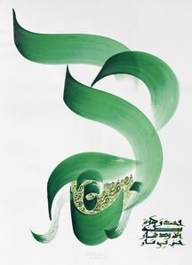 """Hassan Massoudy, 'Untitled (""""I love flowers that are slow to blossom"""" - Gentil Bernard 1708-1775)', 2004"""