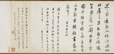 Dong Qichang, 'Calligraphy after the Ancient Masters', Late 16th or early 17th century